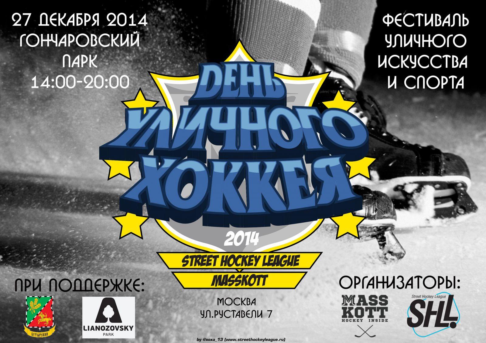 СВАО Руставели День уличного хоккея
